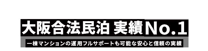 大阪合法民泊 実績No.1